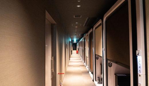 関西国際空港内のカプセルホテル「ファーストキャビン」宿泊レポート!行き方・お得な予約方法まとめ
