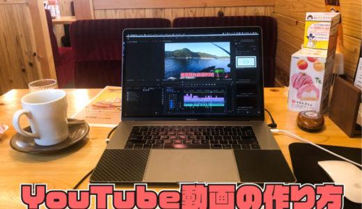 【動画撮影・編集】YouTube動画の作り方とは?動画撮影・編集のコツや勉強法まとめ