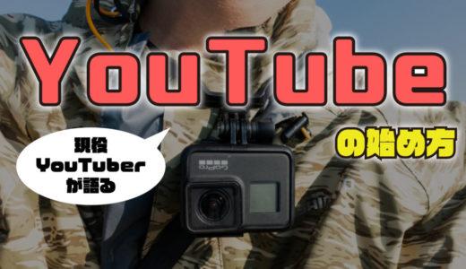 【2019年版】現役YouTuberが語る!YouTubeの始め方徹底解説マニュアル