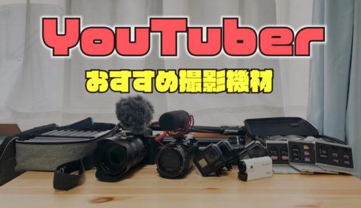 【2019年版】YouTube動画撮影に必要なカメラ機材を現役YouTuberが徹底解説!