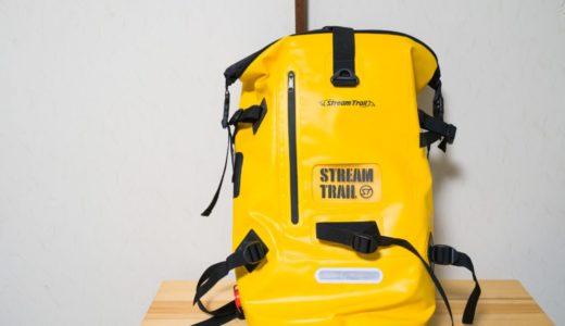 ストリームトレイルバッグの購入レビュー | 釣り遠征に最強の防水リュック!【DRY TANK D2 40L】