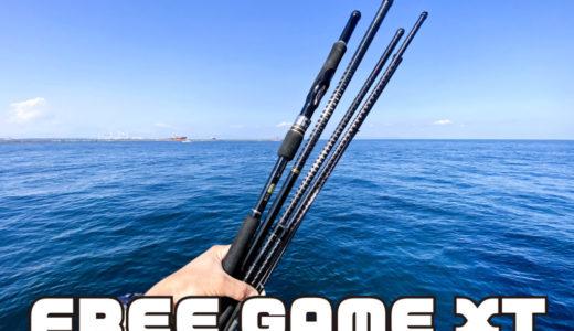 仕舞寸法60cm以下のパックロッド「フリーゲームXT」インプレ | 最強の釣り旅用ロッド!